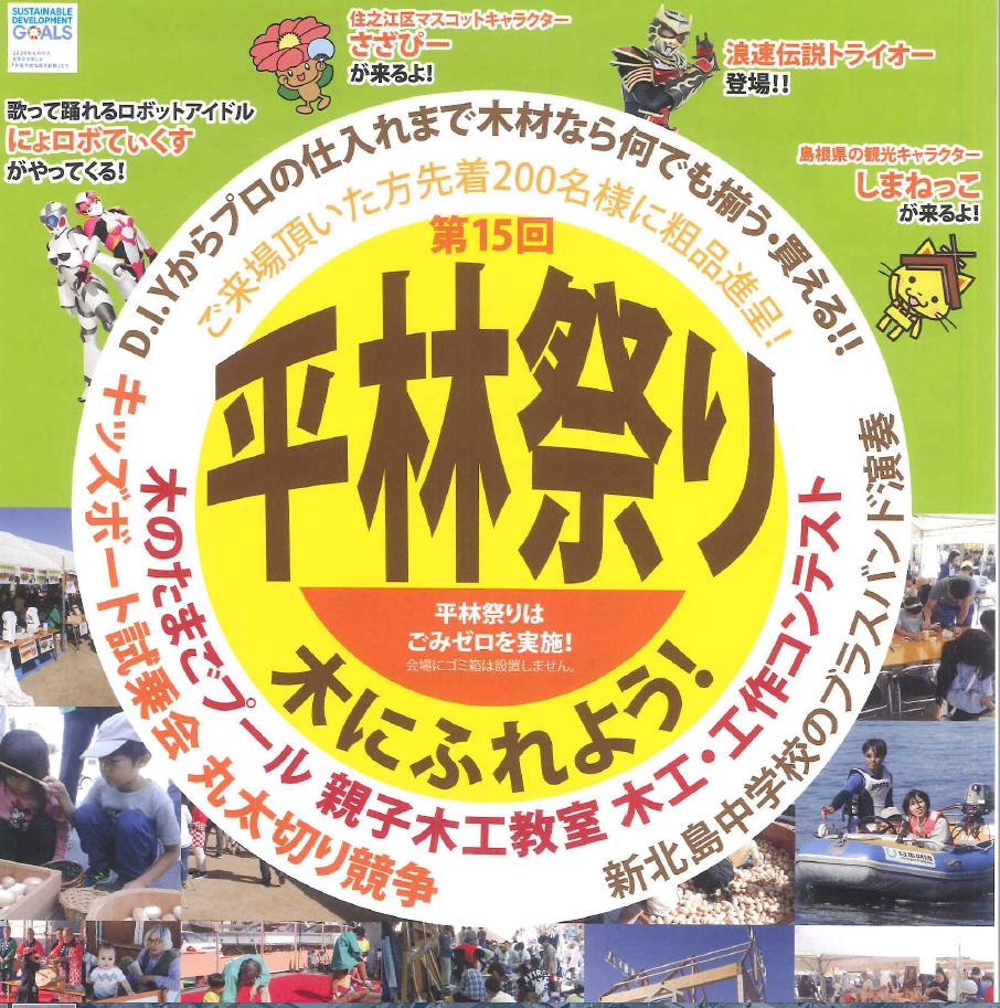 平林祭り15